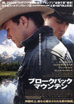 BROKEBACK MOUNTAIN2.jpg