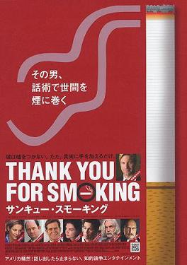Thank You for Smoking-4.jpg